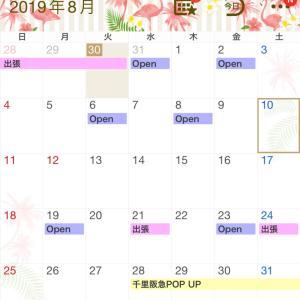 8月のオープンDAY