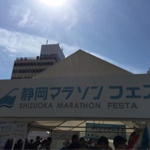 明日は静岡マラソン