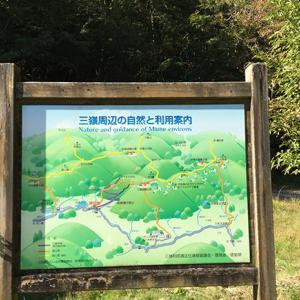 三嶺(みうね)と霊峰石鎚山を登る