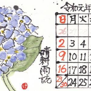 令和元年 6月絵手紙カレンダー