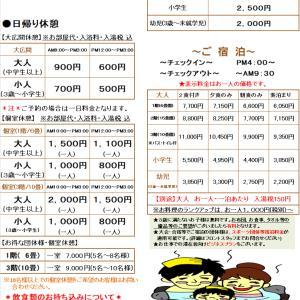 令和元年10月1日~の利用料金について