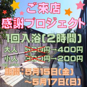 営業再開と『ご来店感謝プロジェクト』のお知らせ!