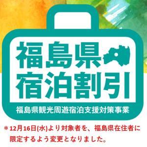 『福島県宿泊割引』の変更内容のお知らせ‼