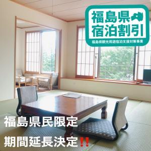 『福島県宿泊割引』期間延長のお知らせ‼
