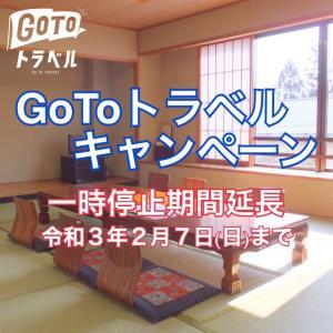 Gotoトラベルキャンペーン一時停止期間延長について!
