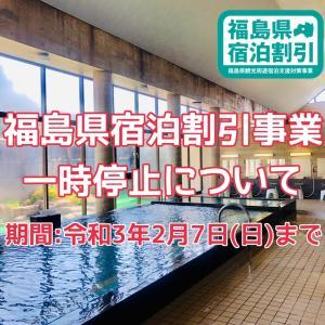 福島県宿泊割引事業の一時停止について