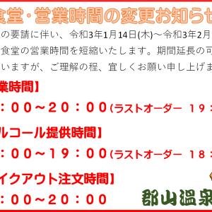 食堂・営業時間短縮のお知らせ!