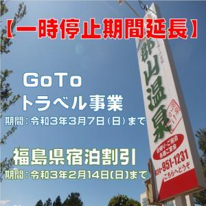 Gotoトラベルキャンペーン・福島県宿泊割引事業の一時停止期間延長について!