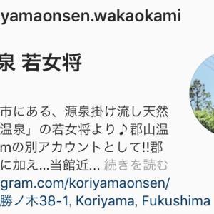 郡山温泉Instagram別アカウント開設!!