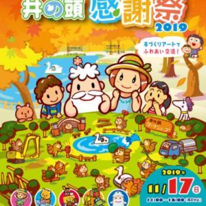 11/17☆ 井の頭感謝祭 &アートマーケッツ ☆