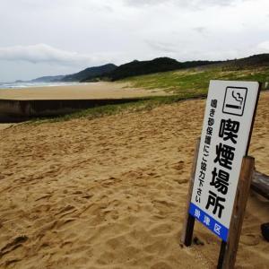 ★日本初の禁煙ビーチ「琴引浜」に喫煙所?。
