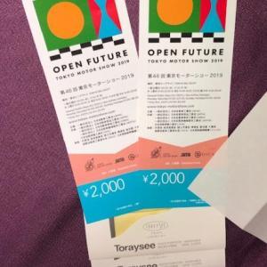 ★東京モーターショーの招待券をゲット!。