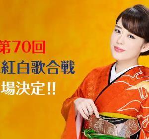 ★祝、丘みどり3年連続NHK紅白歌合戦出場。