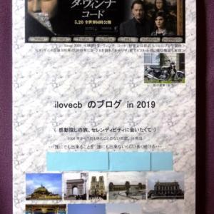 ★自費出版本「ilovecbのブログ in 2019」、完成。