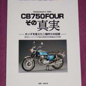 ★プレゼント書籍「CB750」に、湯布院のドゥカティ・アポロが。