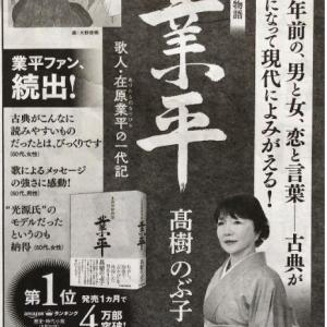 ★髙樹のぶ子著「業平」4万部突破、ツーショットを思い出し。