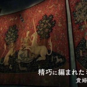 ★日曜美術館、西洋絵画傑作15選3、「貴婦人と一角獣」。