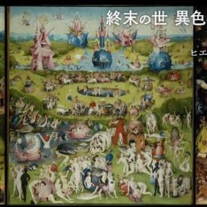 ★日曜美術館、西洋絵画傑作15選6、「快楽の園」。