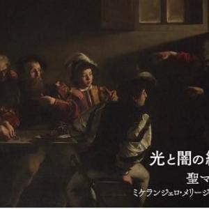 ★日曜美術館、西洋絵画傑作15選7、「聖マタイの召命」。