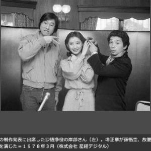 ★岸部四郎さん(71)の訃報に堺正章さん「残念の極み」。