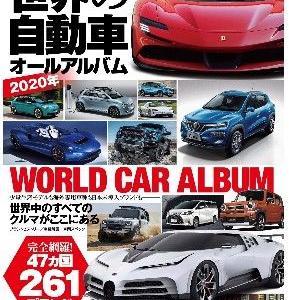 ★アマゾンで古本・2020年自動車アルバムを1750円でゲット。