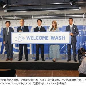 ★GINZA SIXの水道不要公衆手洗い「WOSH」を見学。
