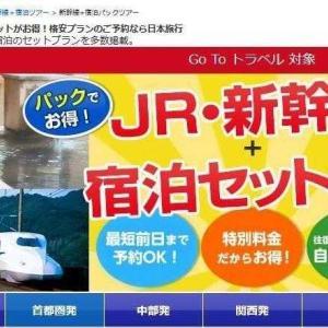 ★GOTOで名古屋泊付き新幹線往復が1万円/人+クーポン5。