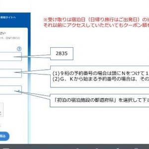 ★スマホでGOTO愛知県地域共通クーポン5000円をゲット。
