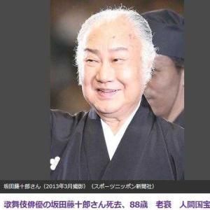 ★坂田藤十郎さん/88の訃報、妹・玉緒さんとご一緒を思い出し。