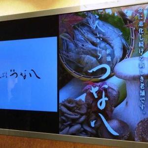 ★夕食は名古屋駅ゲートタワー12F「天ぷら 新宿つな八」、クーポン+α。