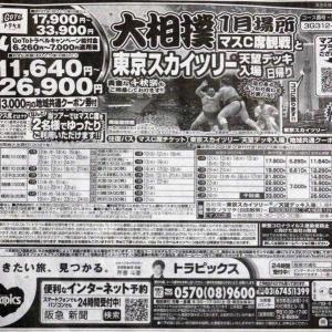 ★コロナ憎し第3・4弾、大相撲初場所の初日&千秋楽ツアー中止。