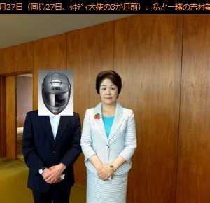 ★祝!吉村美栄子山形県知事の4選、ツーショットを思い出し。
