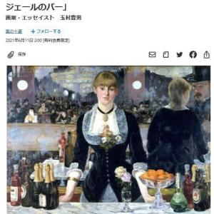★日経/美の十選/祝祭の酒/日常の酒(1)はマネ「フォリー・ベルジェールのバー」。