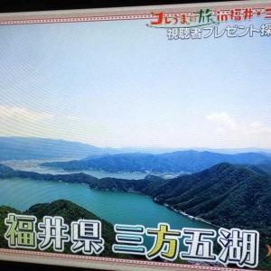 ★旅サラダに福井・三方五湖、訪れた2019年9月を思い出し。