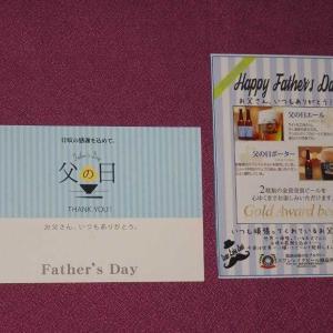 ★6/20父の日プレゼント、ありがとう!。