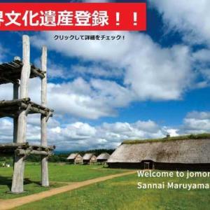 ★「三内丸山遺跡」が世界遺産登録、2009年に訪れた時を思い出し。