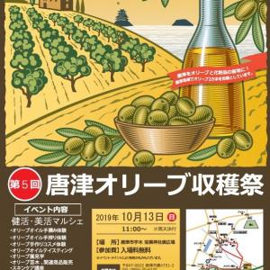 10/13(日) 「第5回唐津オリーブ収穫祭」に参加します❣️