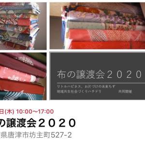 布の譲渡会2020 開催します⭐️