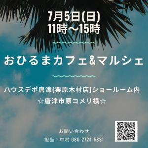 オープンしました✨7/5『おひるまかふぇ&マルシェ♫』