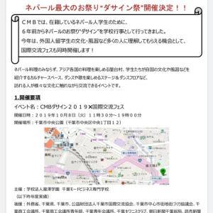 千葉中央公園「国際交流フェス」開催します☺