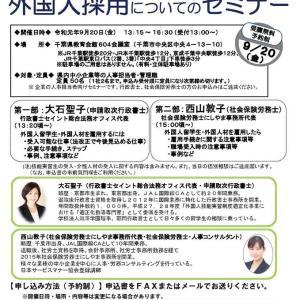 千葉県主催「外国人採用セミナー」の準備中@ホノルル
