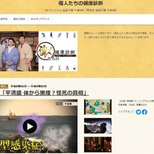 お知らせ NHK・BSプレミアム「偉人たちの健康診断」に3D京都のイラストが出ます。