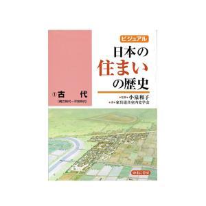新刊書「ビジュアル 日本の住まいの歴史 ① 古代」の紹介です。