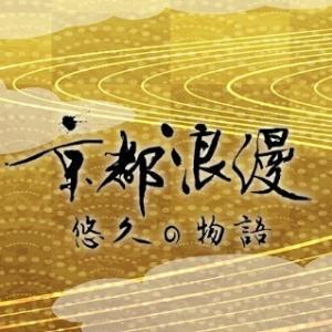 お知らせ 明後日の9日(日曜)、夜9時放送のKBS京都の番組「京都浪漫 悠久の物語」に3D京都が出ます。