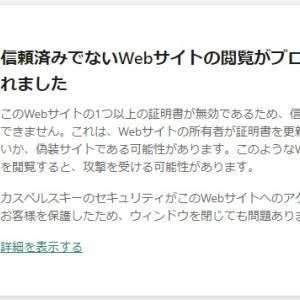 fc2のブログがブロックされて閲覧できない状態→復旧しました!。