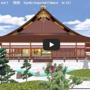 YouTubeに「京都御所3D案内 Vol.1 飛翔」をアップしました。
