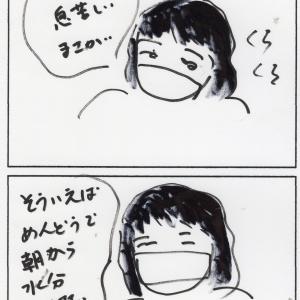コロナマスクの注意点と発達障害の親の涙四コマ漫画とイルミネーションラヴ動画