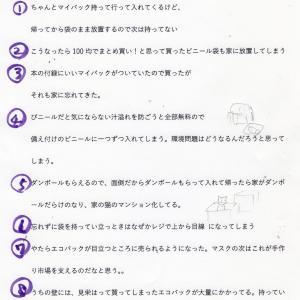 あるあるレジ袋とジャズオリジナル曲(瀬斗ひろきさん作詞)と再アップ四コマ漫画