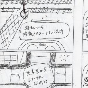 オリジナルデザイン宣伝動画と四コマ漫画タクシー免許取得日記と孫成長記録