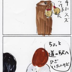 ミッシェルポルナレフ(忘れ時のグローリアをコピー演奏)と四コマ漫画さいきんのこうちゃん